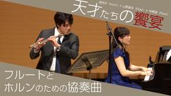 トリオ演奏 G.P.テレマン作曲 フルートとホルンのための協奏曲