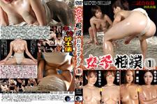 女子相撲(おなごずもう)1