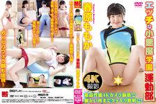 Naughty Little Devil Academy Athletic Club Momoka Haruhara MC-054