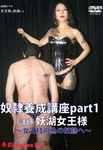 Slave training course part1 ~ to a slave for mistress ~