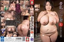豊乳パイパン妻 驚異のデカ乳!豊満ホルスタイン奥さん めぐみさん 28歳 Kカップ(120cm超)