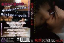 痴○記録日記vol.50