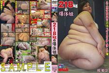 C343 218kgの爆体姫 桜姫奈