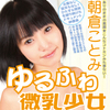So-called fluffy small tits girl Asakura can only