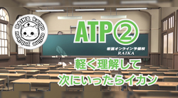 ATPは軽く理解して次にいったらイカン