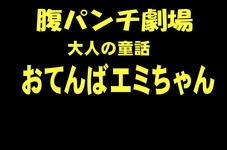 clip-199 大人の童話 おてんばエミちゃん