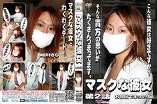 マスクな彼女 2