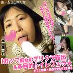 [Plump Slut's Photobooth Exposure & Multipurpose Toilet Blow] A perverted girl who exposes I cup milk no matter where she is and gives her an erection dick with a smile [Cafe clerk Mai-chan (23 years old)]