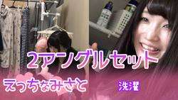 [Advantageous set] Ecchi Misato -Washing- [Self-portrait close-up & full-body video 2-pack]