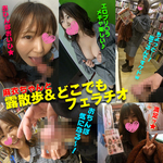 [Beautiful stroll and superb beauty walk] Blow anywhere, even though it is the first stroll, at the bookstore, at the pre-la, you can not help but suck the erection dick ♪ [cafe clerk Mai (23 years old)]