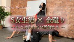 S Schoolgirl x Gold Kick ~ Bullying M Teachers ~ -Ballbusting-